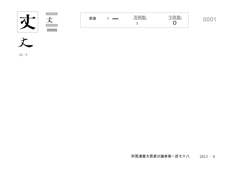 71_阿毘達磨大毘婆沙論卷百七十八(正倉院本)/cards/0001.jpg