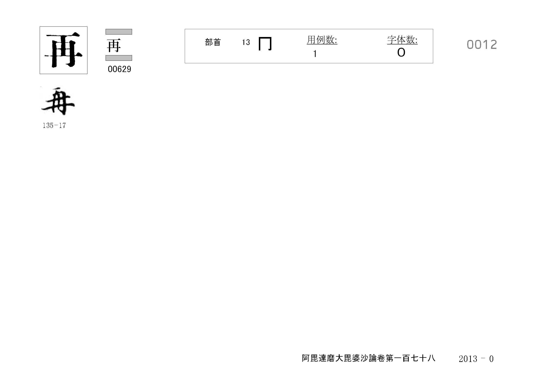 71_阿毘達磨大毘婆沙論卷百七十八(正倉院本)/cards/0012.jpg