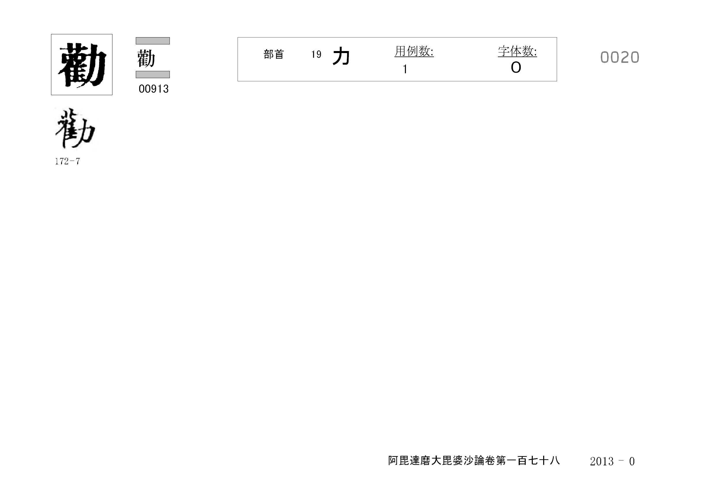 71_阿毘達磨大毘婆沙論卷百七十八(正倉院本)/cards/0020.jpg