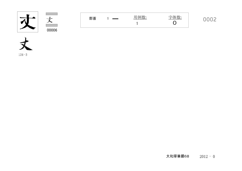 73_花嚴經卷六十八(守屋本)/cards/0002.jpg