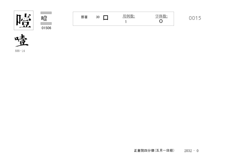77_四分律卷第十六(正倉院五月一日經)/cards/0015.jpg