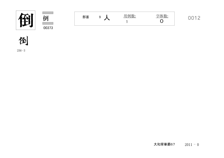 72_花嚴經卷六十七(守屋本)/cards/0012.jpg