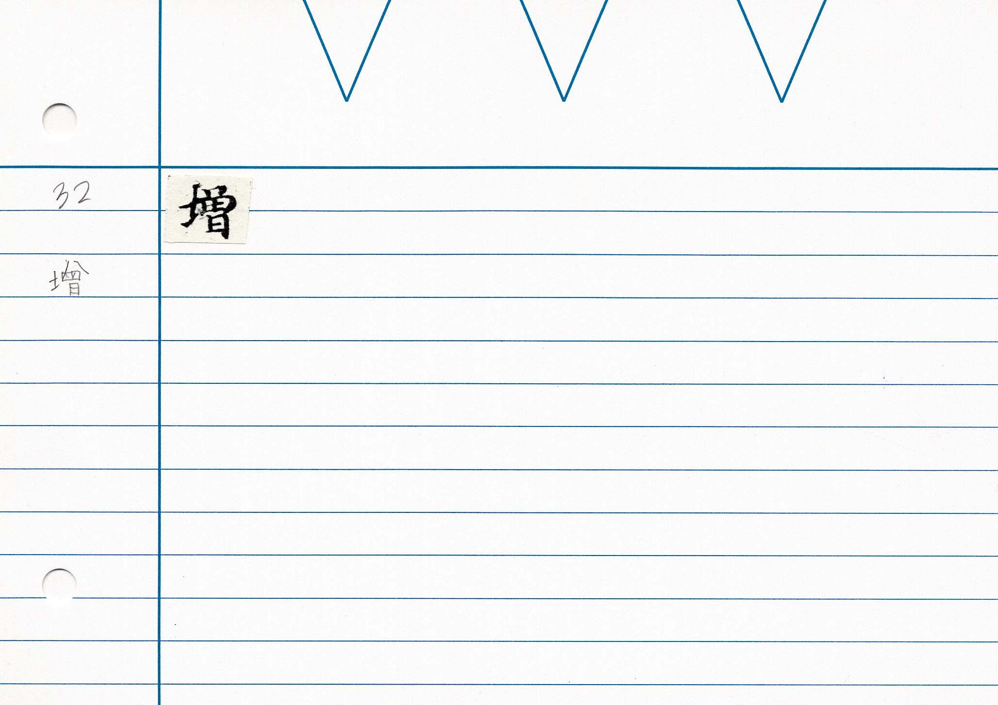 60_佛説大教王經卷一(東禪寺版日本寫本)/cards/0046.jpg