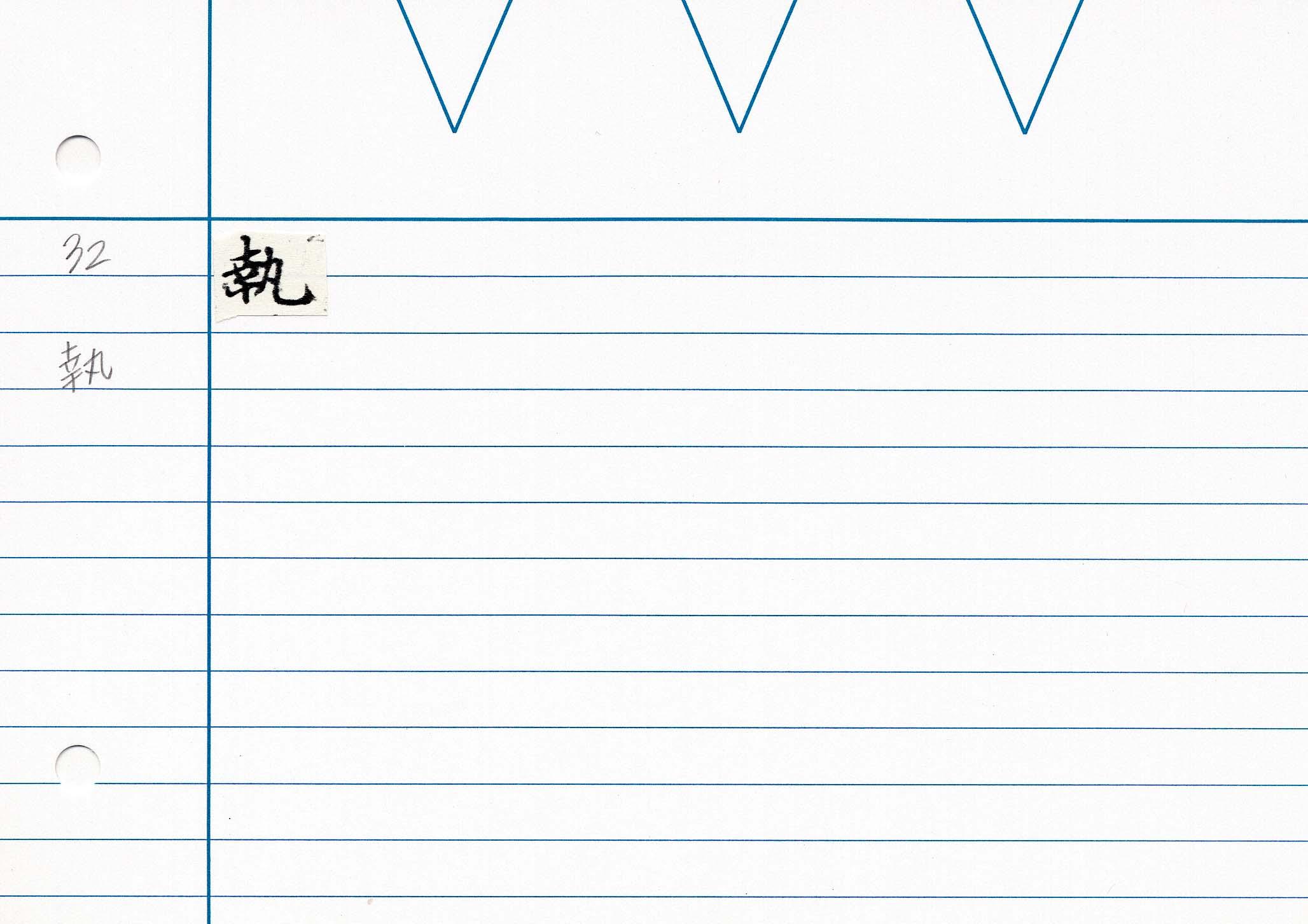 60_佛説大教王經卷一(東禪寺版日本寫本)/cards/0047.jpg