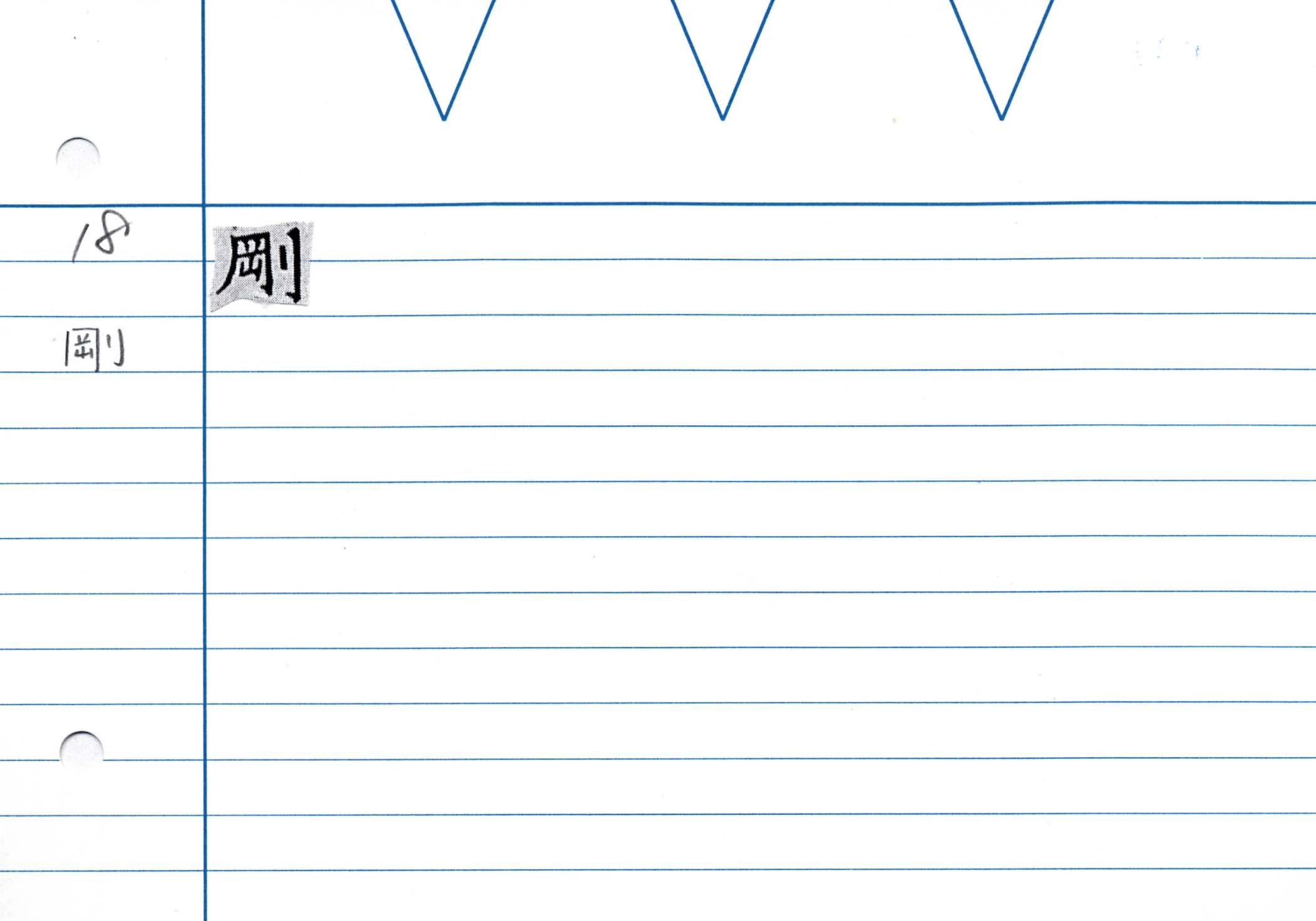 27_金剛般若經(京都国立博物館本)/cards/0013.jpg