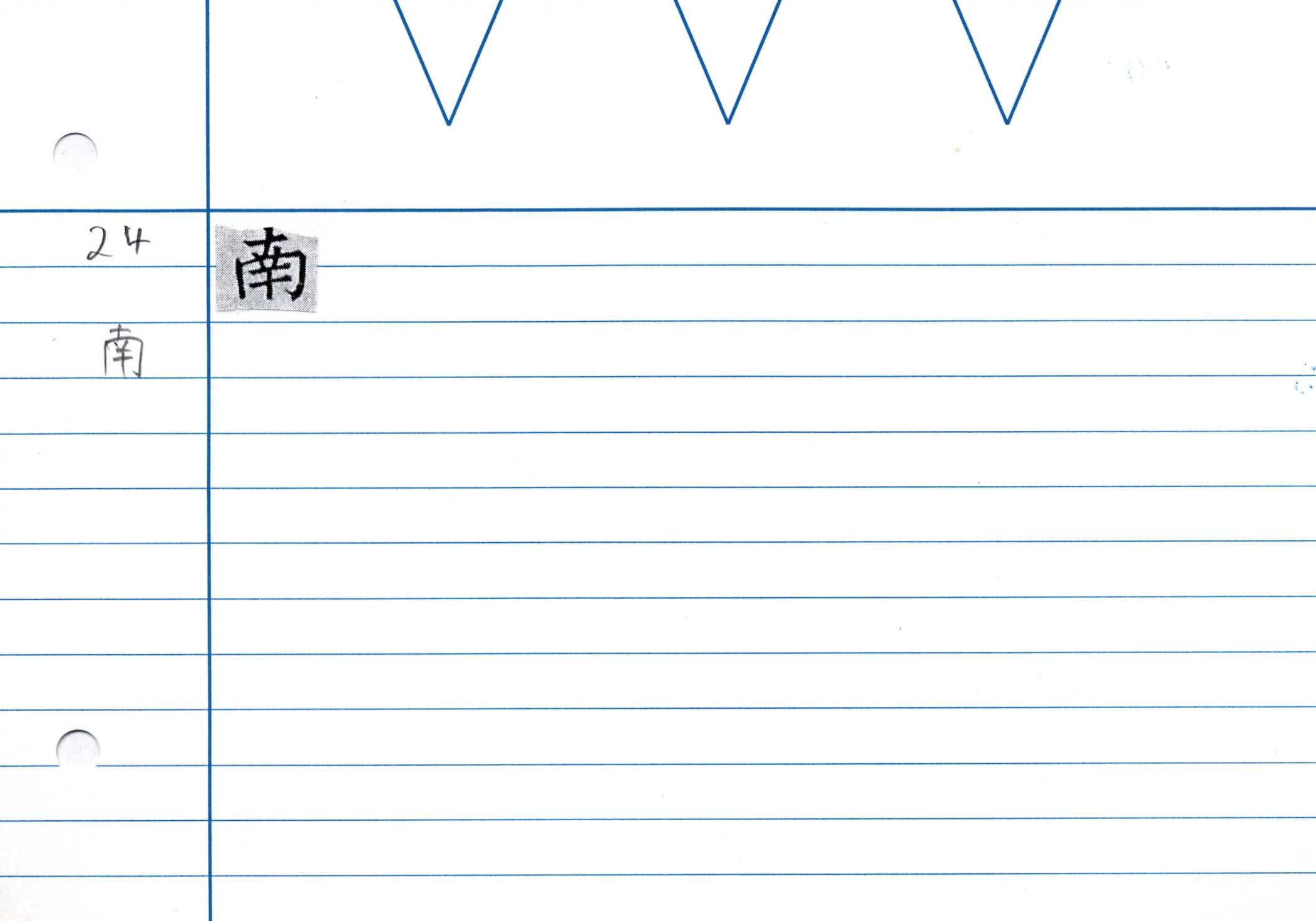 27_金剛般若經(京都国立博物館本)/cards/0016.jpg