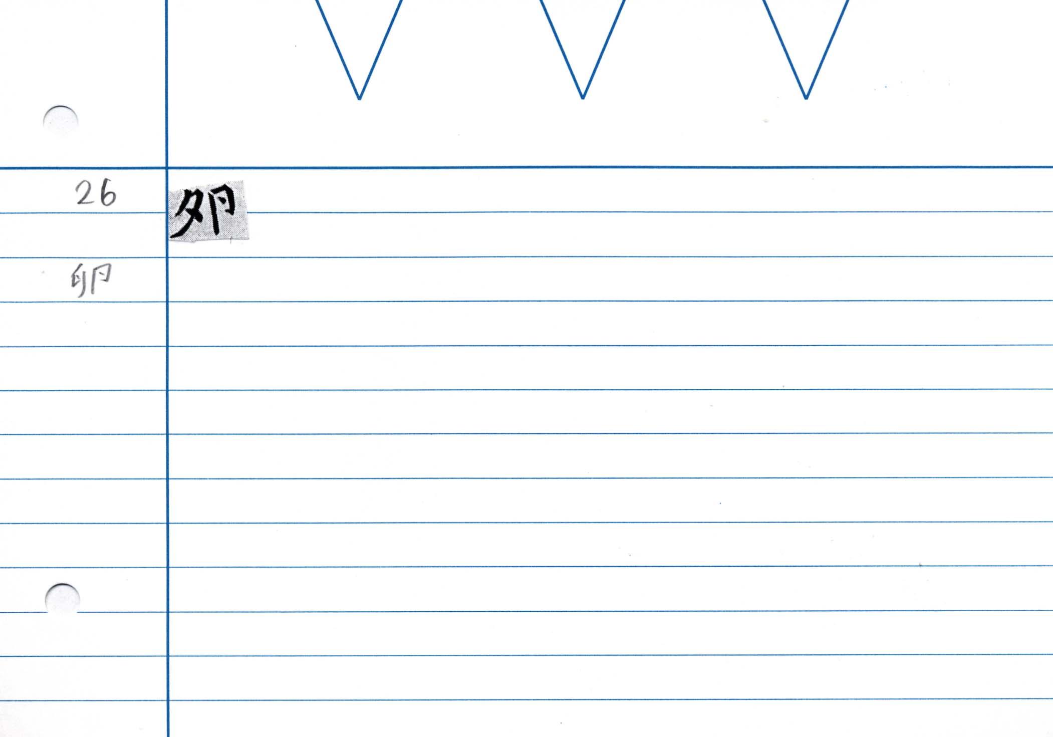 27_金剛般若經(京都国立博物館本)/cards/0017.jpg