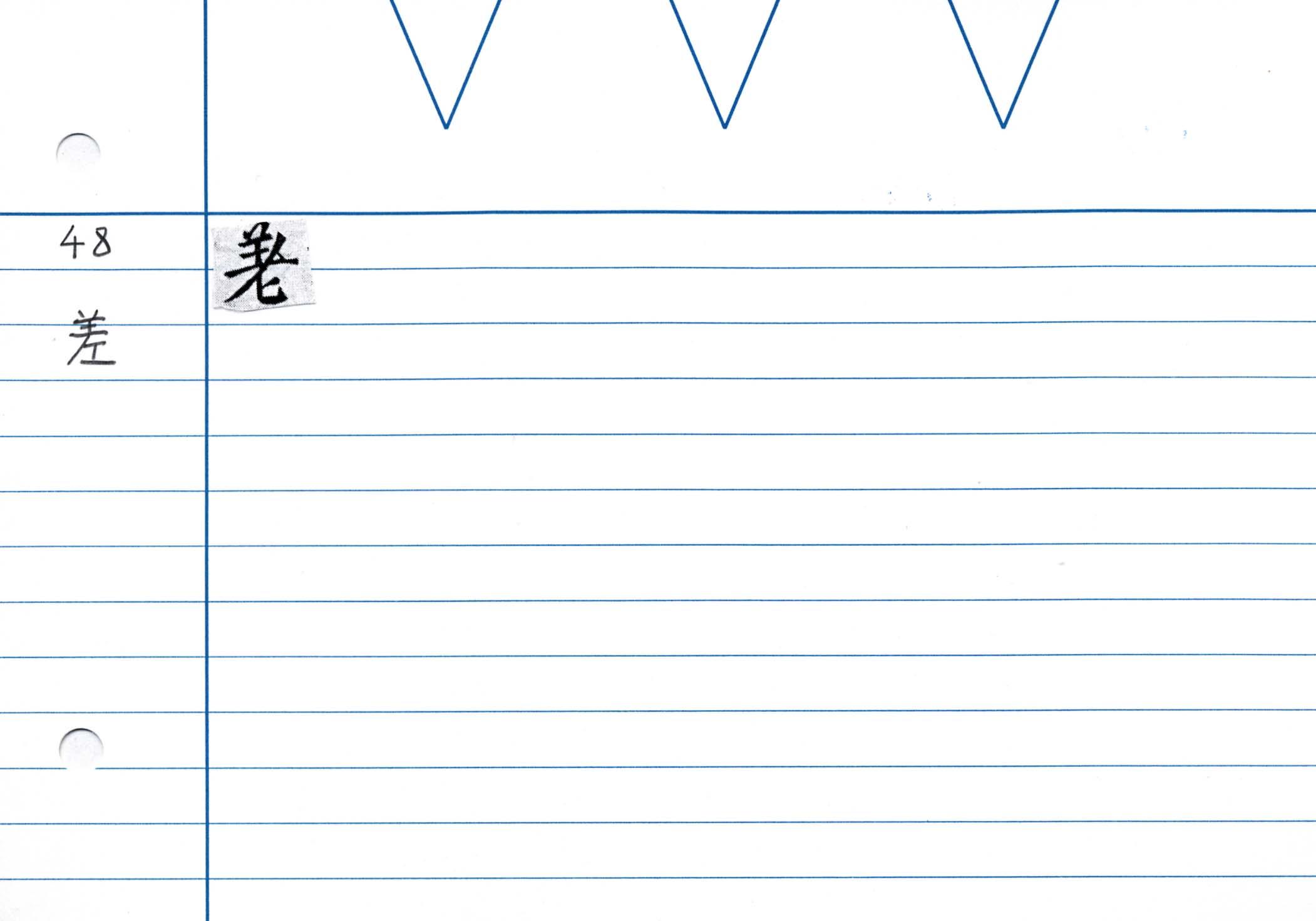 27_金剛般若經(京都国立博物館本)/cards/0040.jpg