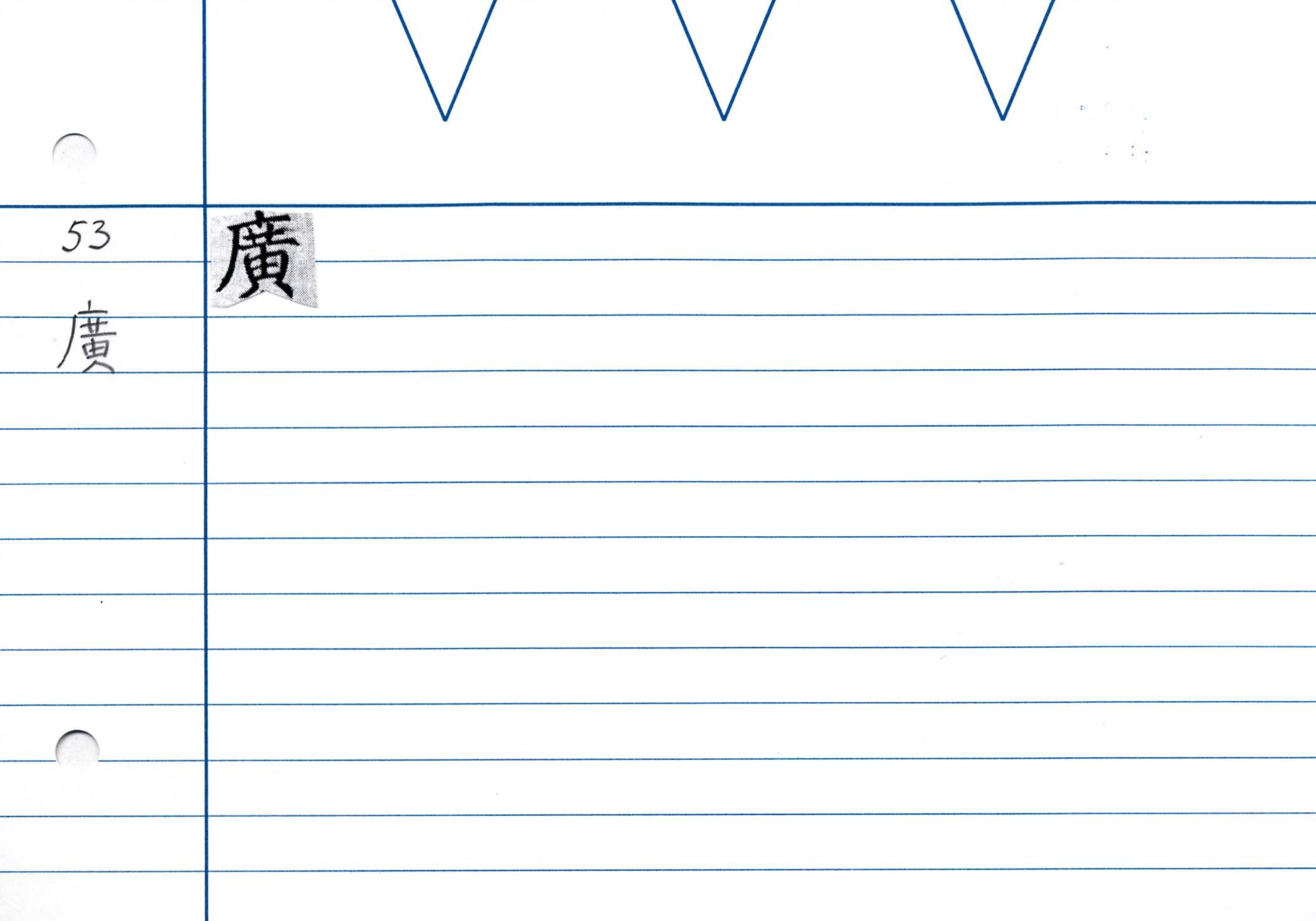 27_金剛般若經(京都国立博物館本)/cards/0045.jpg