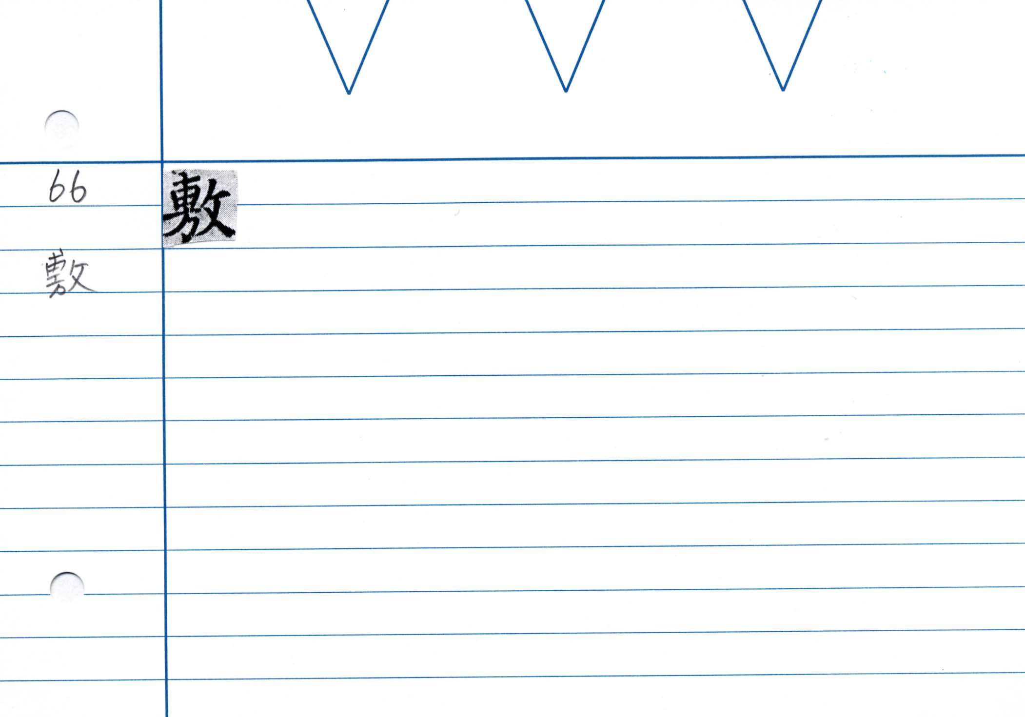 27_金剛般若經(京都国立博物館本)/cards/0061.jpg