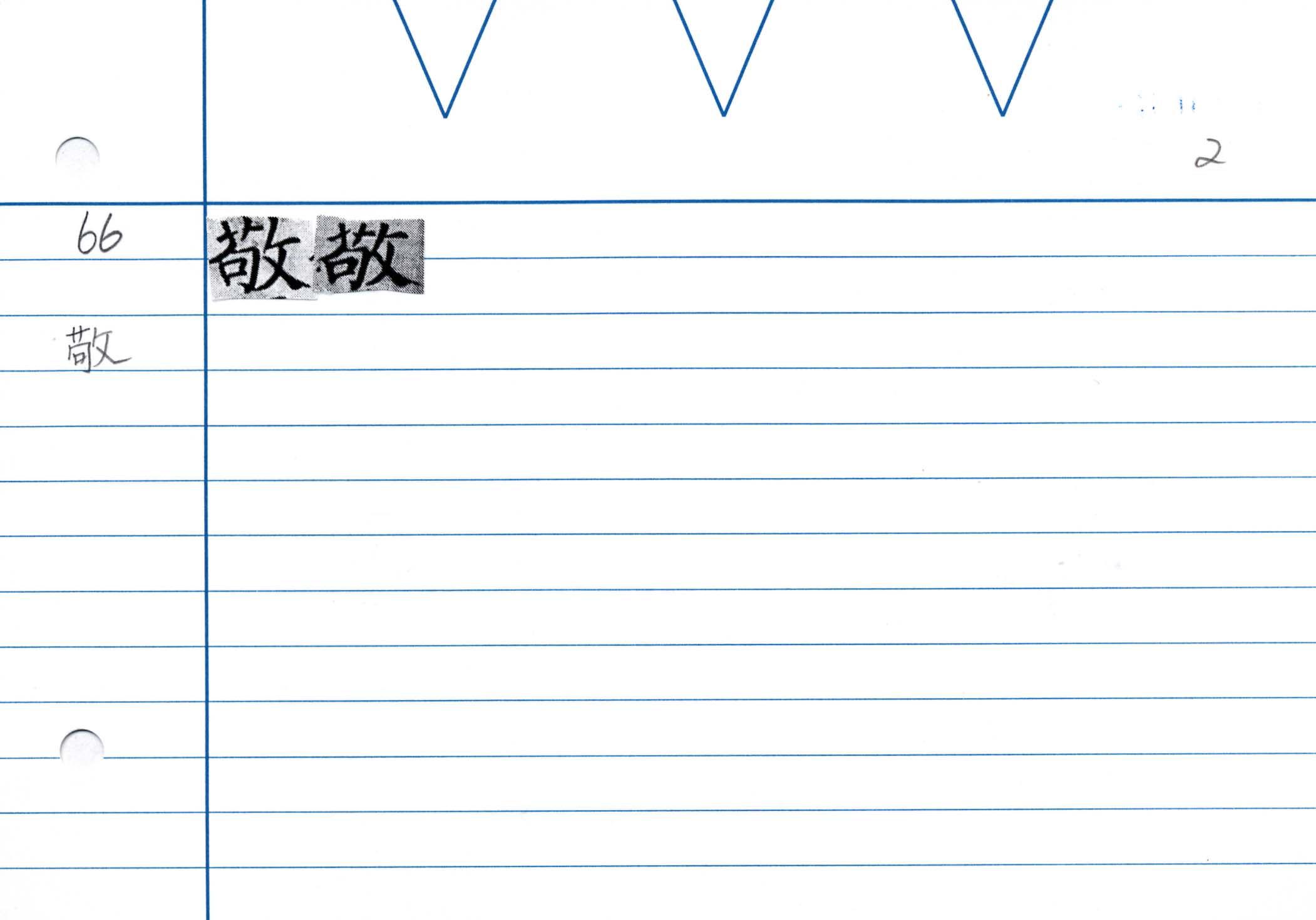 27_金剛般若經(京都国立博物館本)/cards/0062.jpg
