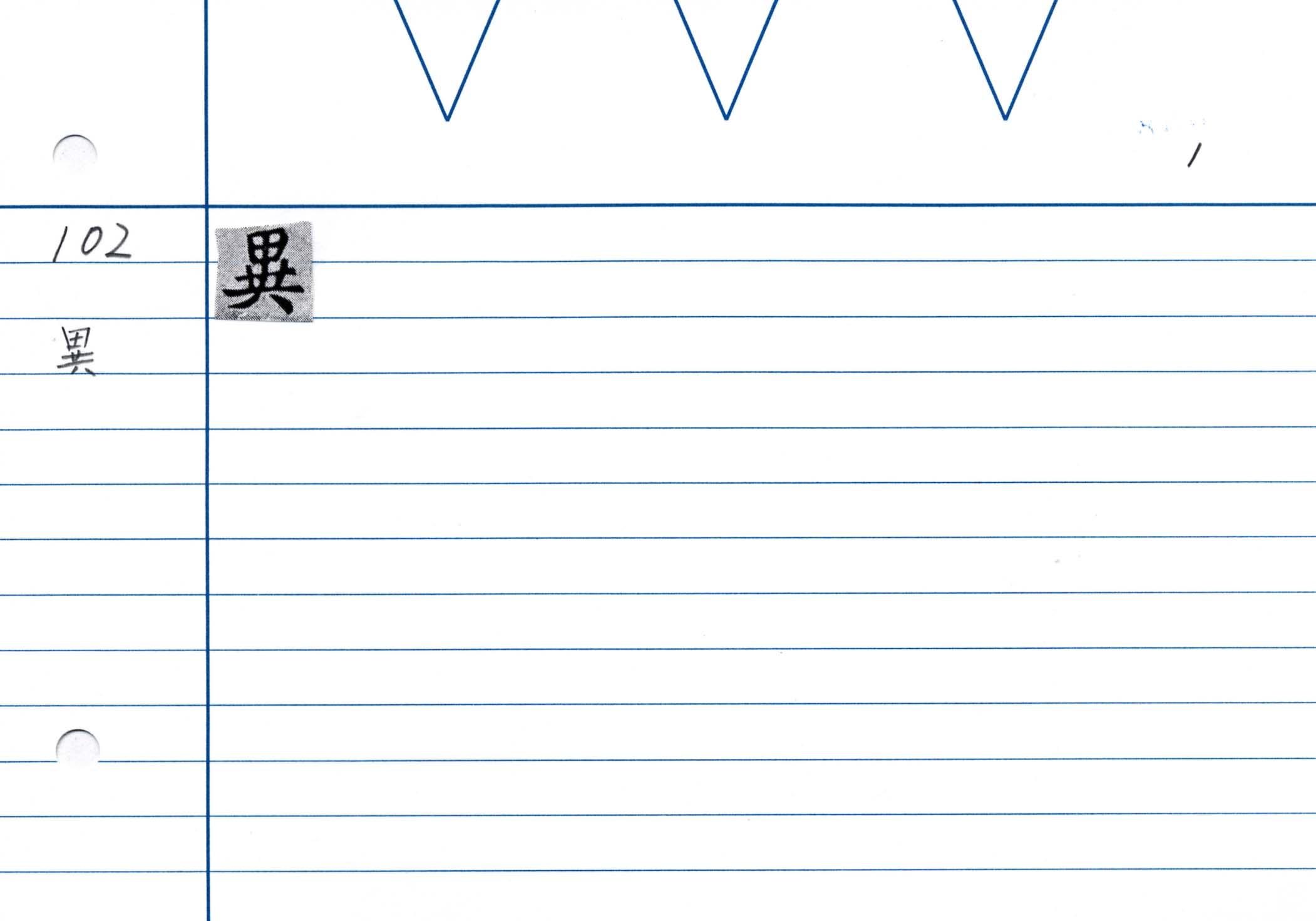 27_金剛般若經(京都国立博物館本)/cards/0090.jpg
