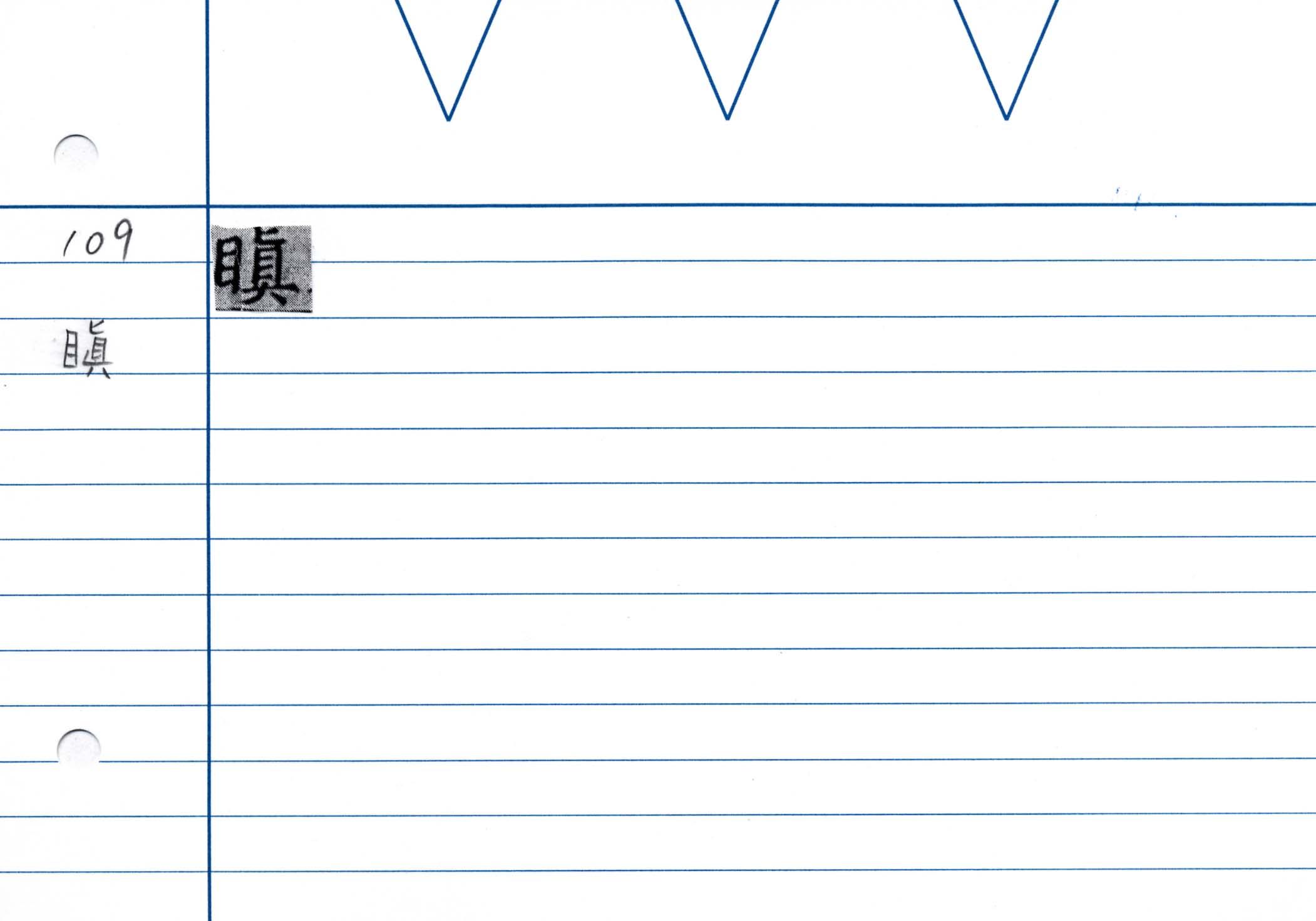 27_金剛般若經(京都国立博物館本)/cards/0095.jpg
