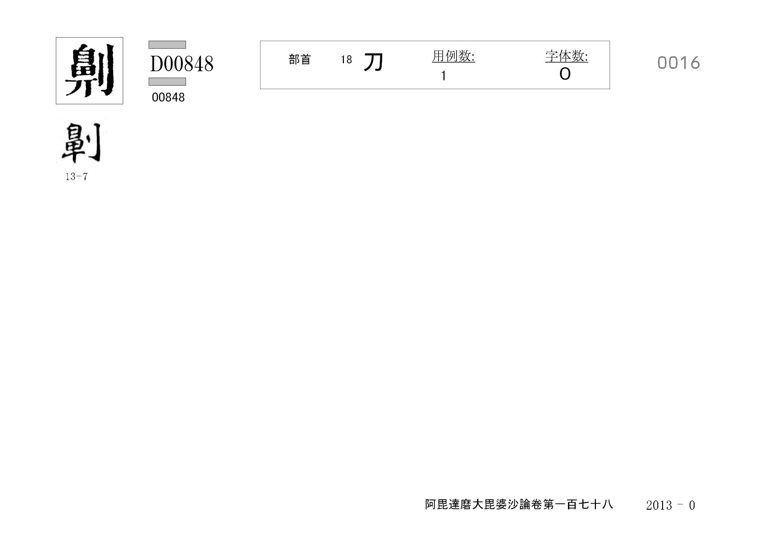 71_阿毘達磨大毘婆沙論卷百七十八(正倉院本)/cards/0016.jpg
