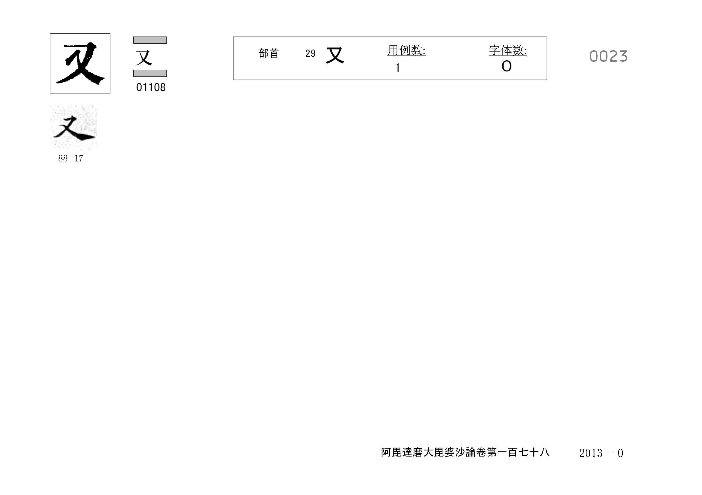 71_阿毘達磨大毘婆沙論卷百七十八(正倉院本)/cards/0023.jpg