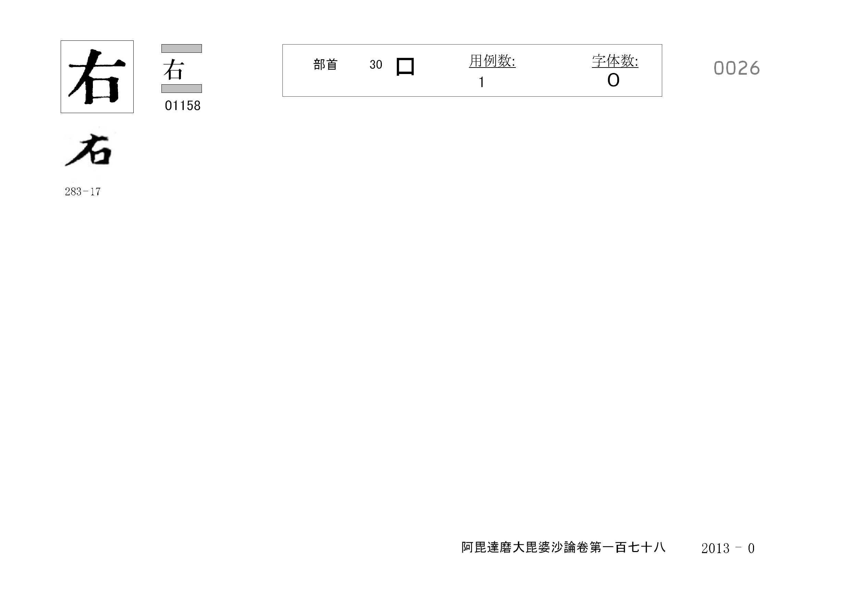 71_阿毘達磨大毘婆沙論卷百七十八(正倉院本)/cards/0026.jpg