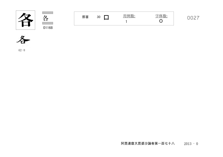 71_阿毘達磨大毘婆沙論卷百七十八(正倉院本)/cards/0027.jpg