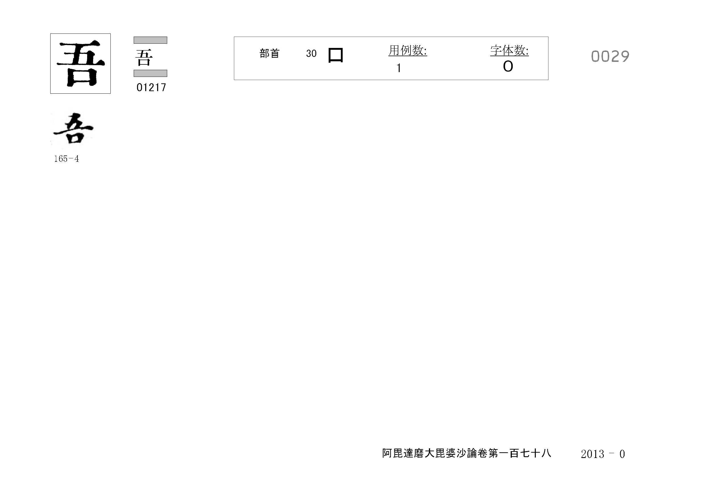71_阿毘達磨大毘婆沙論卷百七十八(正倉院本)/cards/0029.jpg