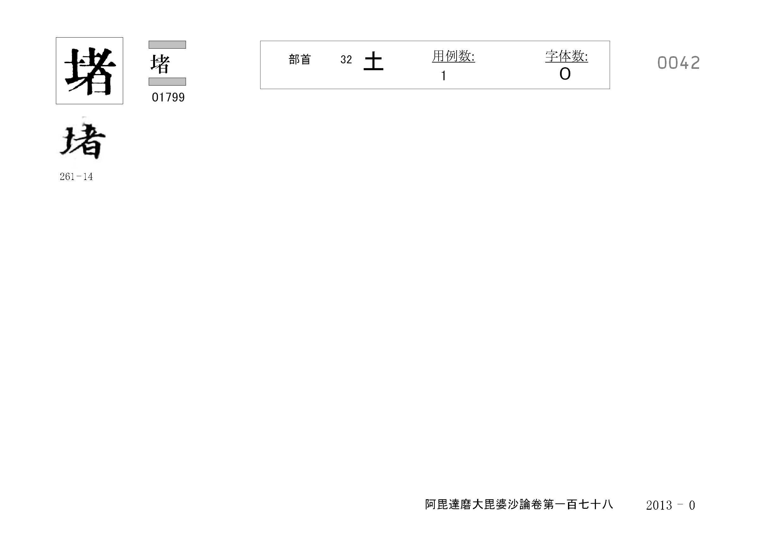 71_阿毘達磨大毘婆沙論卷百七十八(正倉院本)/cards/0042.jpg