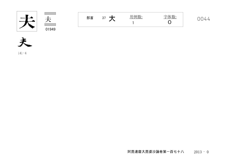 71_阿毘達磨大毘婆沙論卷百七十八(正倉院本)/cards/0044.jpg