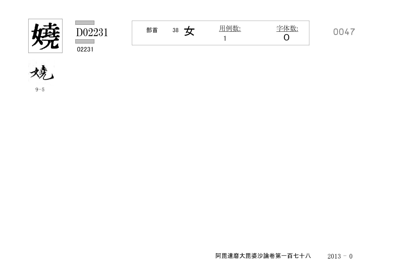 71_阿毘達磨大毘婆沙論卷百七十八(正倉院本)/cards/0047.jpg