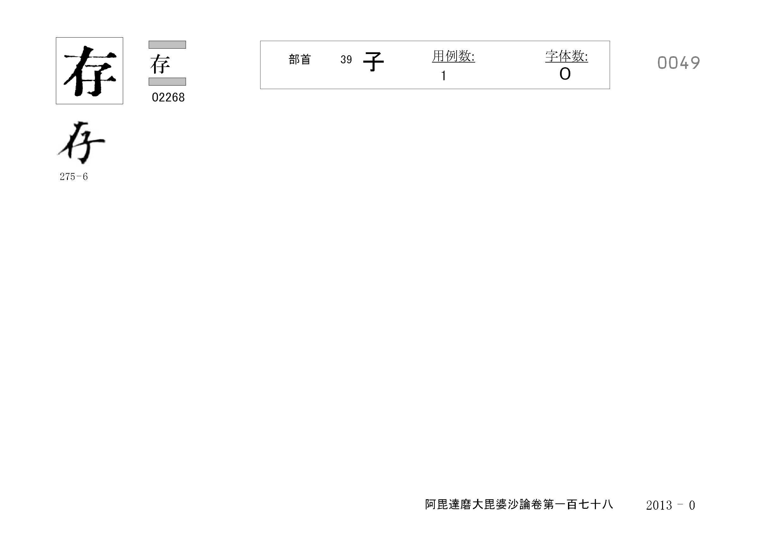 71_阿毘達磨大毘婆沙論卷百七十八(正倉院本)/cards/0049.jpg