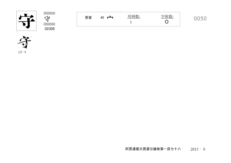 71_阿毘達磨大毘婆沙論卷百七十八(正倉院本)/cards/0050.jpg