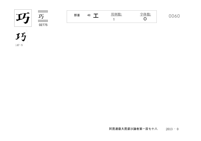 71_阿毘達磨大毘婆沙論卷百七十八(正倉院本)/cards/0060.jpg