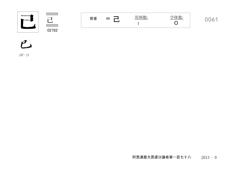 71_阿毘達磨大毘婆沙論卷百七十八(正倉院本)/cards/0061.jpg