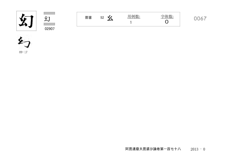 71_阿毘達磨大毘婆沙論卷百七十八(正倉院本)/cards/0067.jpg