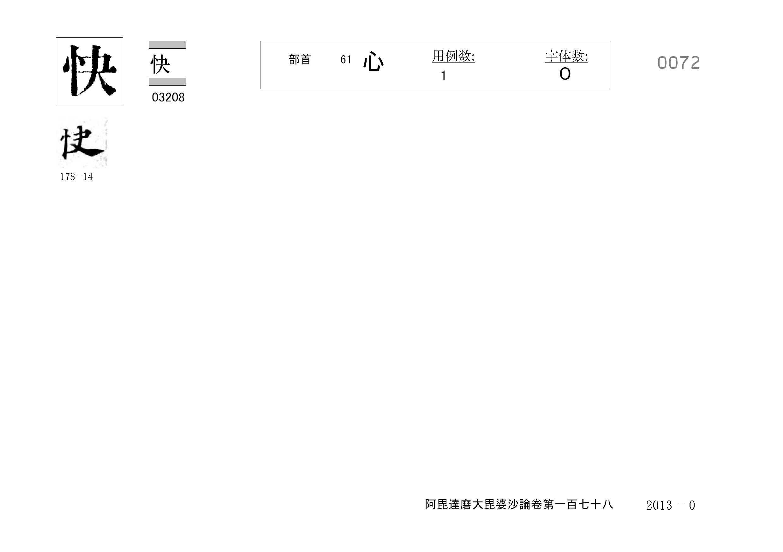 71_阿毘達磨大毘婆沙論卷百七十八(正倉院本)/cards/0072.jpg