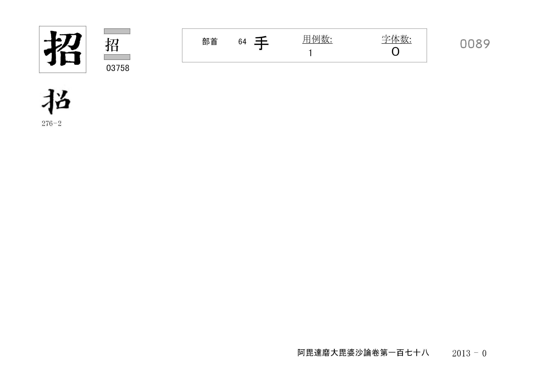 71_阿毘達磨大毘婆沙論卷百七十八(正倉院本)/cards/0089.jpg
