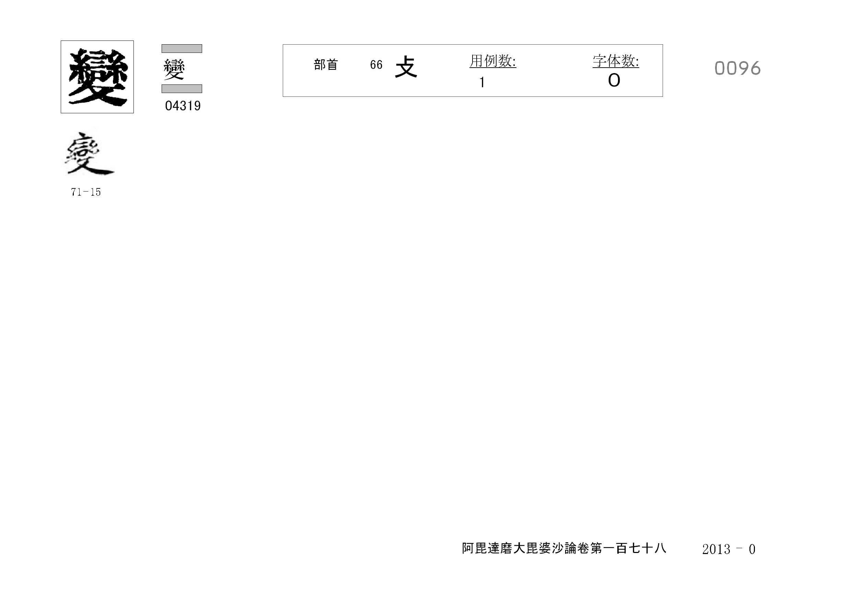71_阿毘達磨大毘婆沙論卷百七十八(正倉院本)/cards/0096.jpg