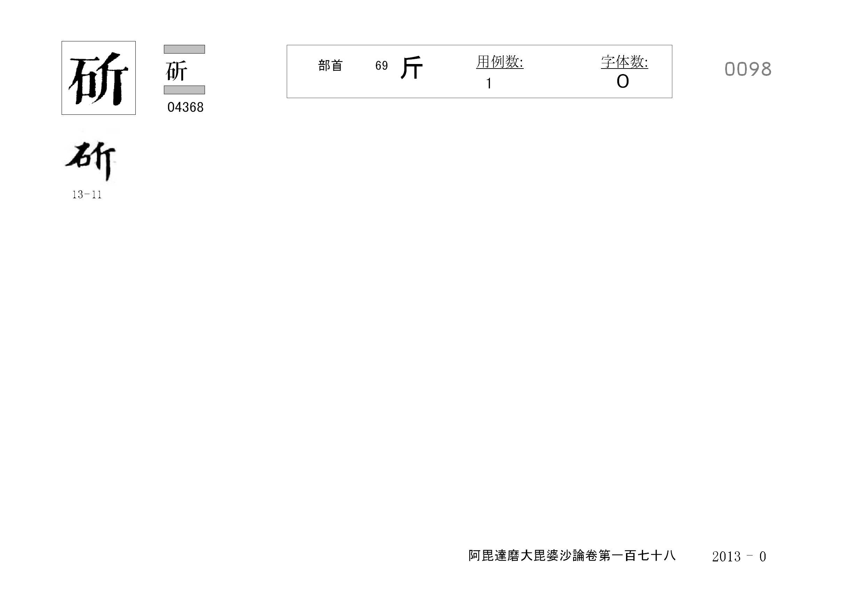 71_阿毘達磨大毘婆沙論卷百七十八(正倉院本)/cards/0098.jpg