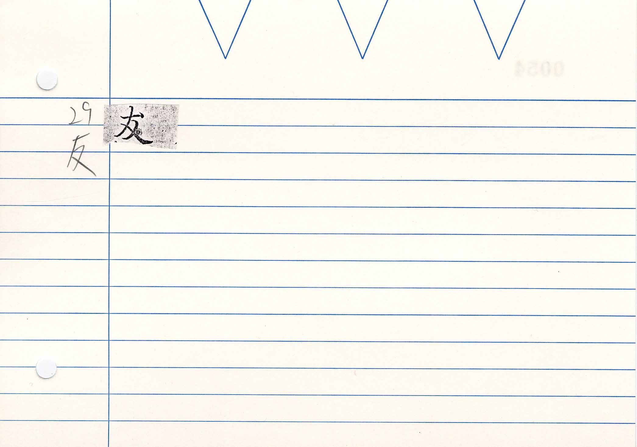33_卷二十四(岩崎本)/cards/0054.jpg