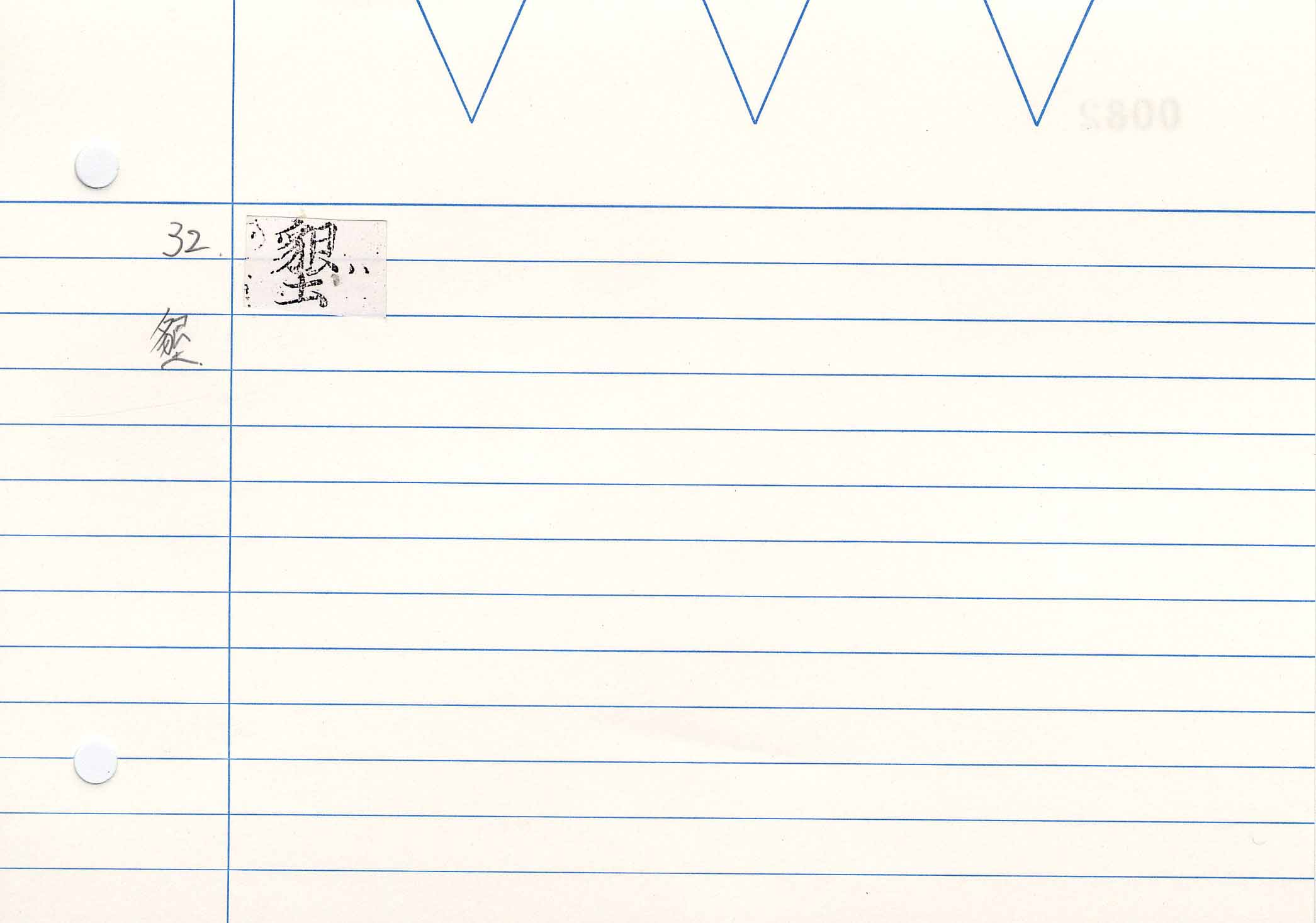 33_卷二十四(岩崎本)/cards/0082.jpg