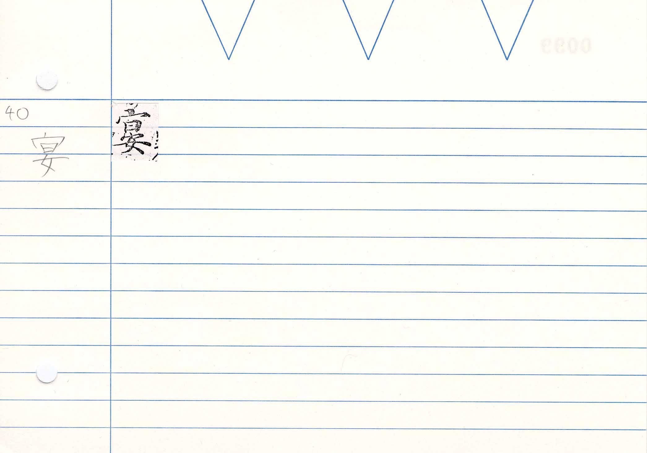 33_卷二十四(岩崎本)/cards/0099.jpg
