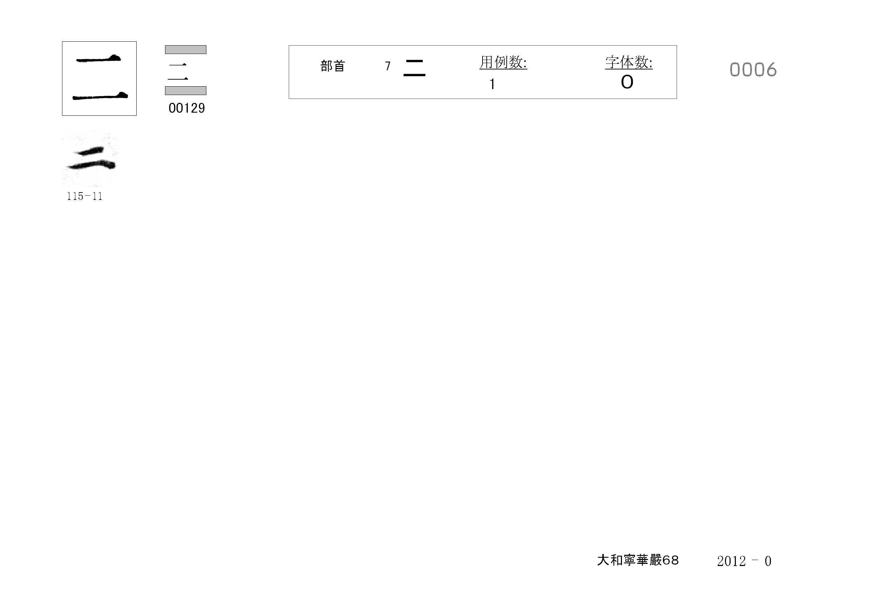 73_花嚴經卷六十八(守屋本)/cards/0006.jpg