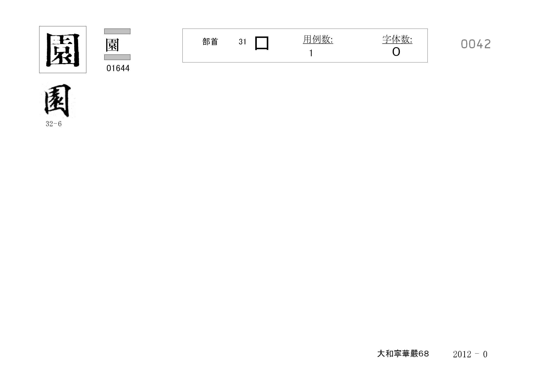 73_花嚴經卷六十八(守屋本)/cards/0042.jpg