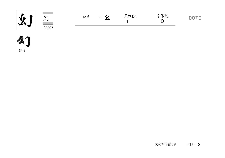 73_花嚴經卷六十八(守屋本)/cards/0070.jpg