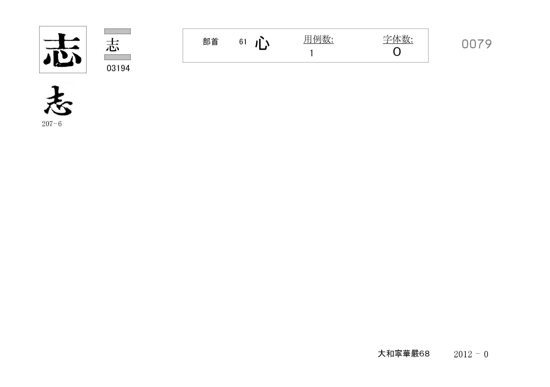 73_花嚴經卷六十八(守屋本)/cards/0079.jpg