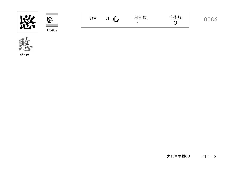 73_花嚴經卷六十八(守屋本)/cards/0086.jpg