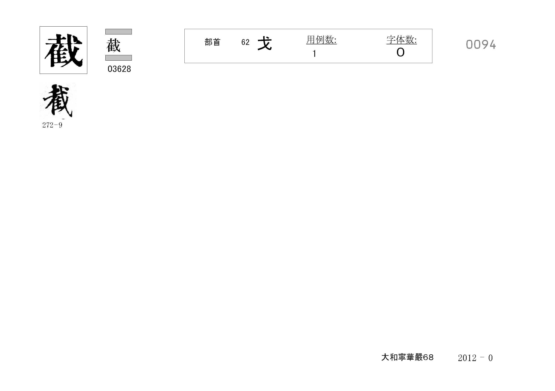 73_花嚴經卷六十八(守屋本)/cards/0094.jpg