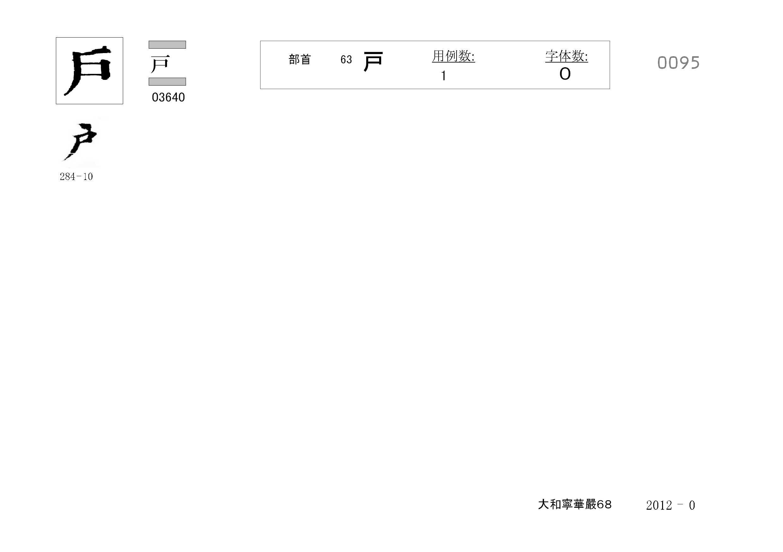73_花嚴經卷六十八(守屋本)/cards/0095.jpg