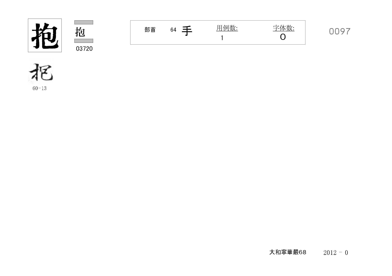 73_花嚴經卷六十八(守屋本)/cards/0097.jpg