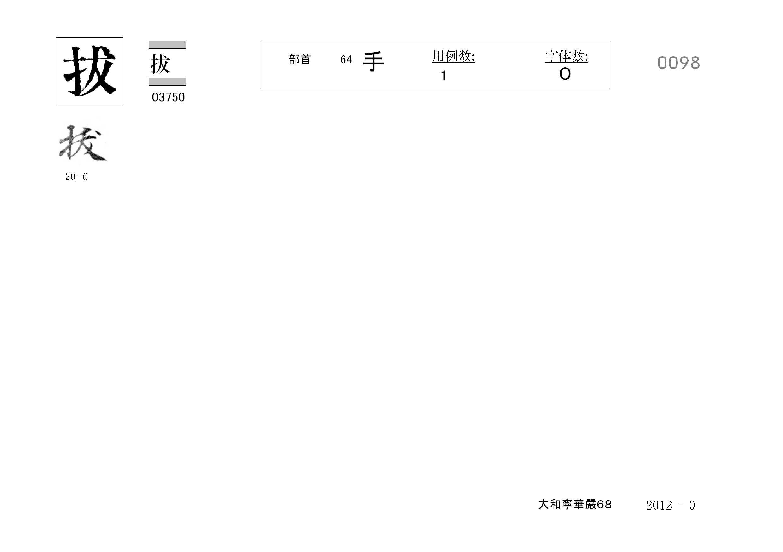 73_花嚴經卷六十八(守屋本)/cards/0098.jpg