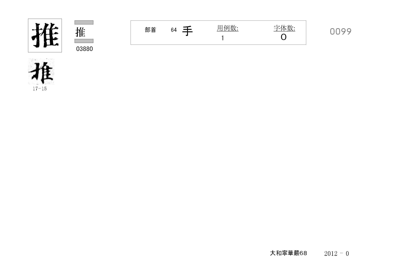73_花嚴經卷六十八(守屋本)/cards/0099.jpg