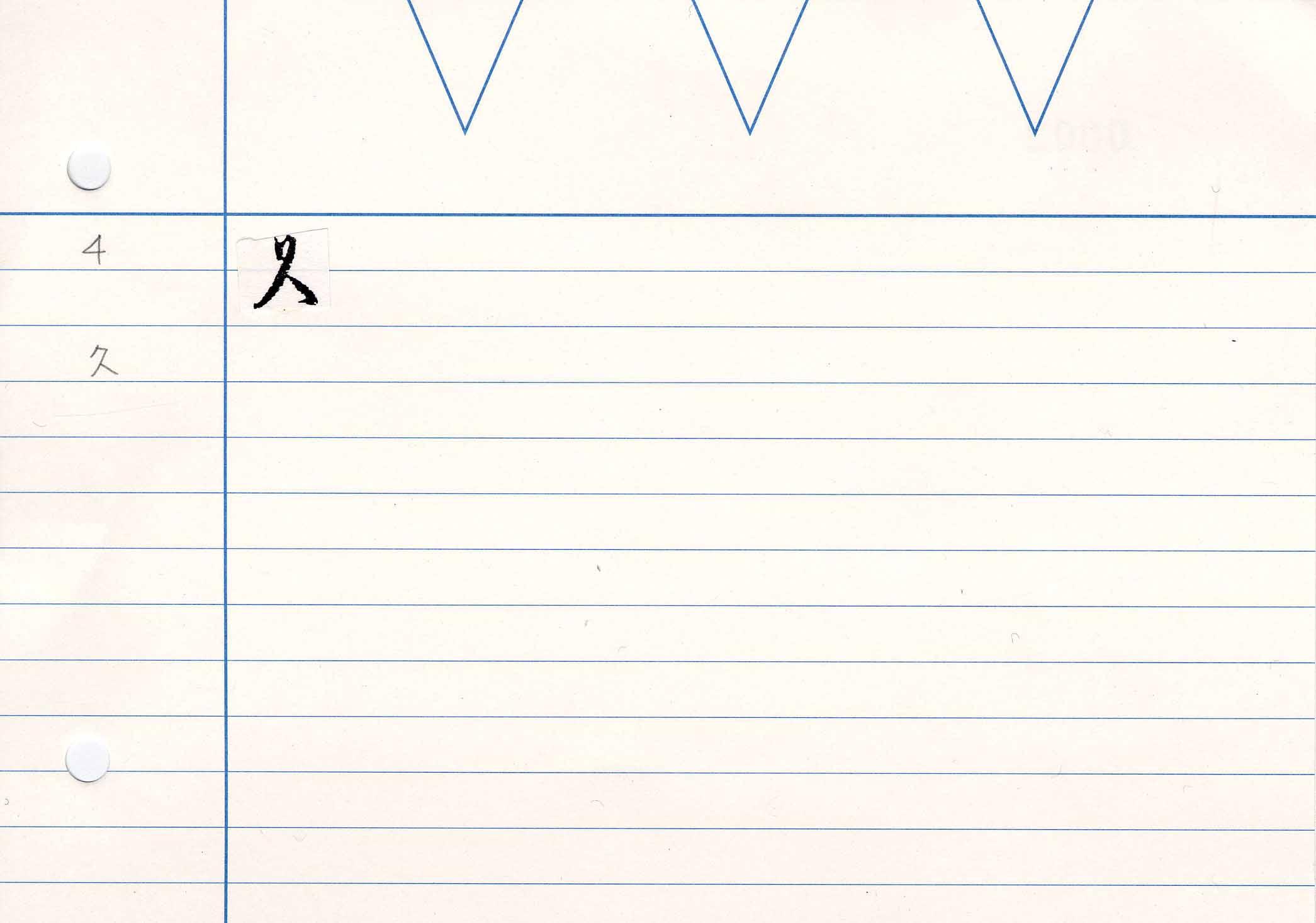 64_華嚴信種義(明惠自筆)/cards/0002.jpg