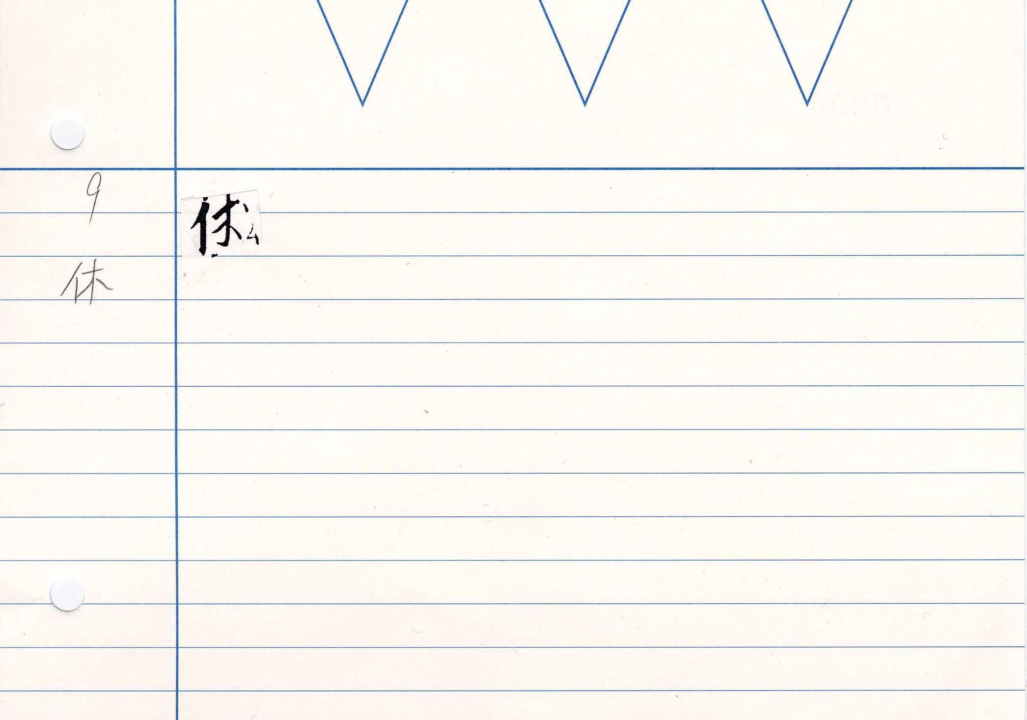 64_華嚴信種義(明惠自筆)/cards/0006.jpg
