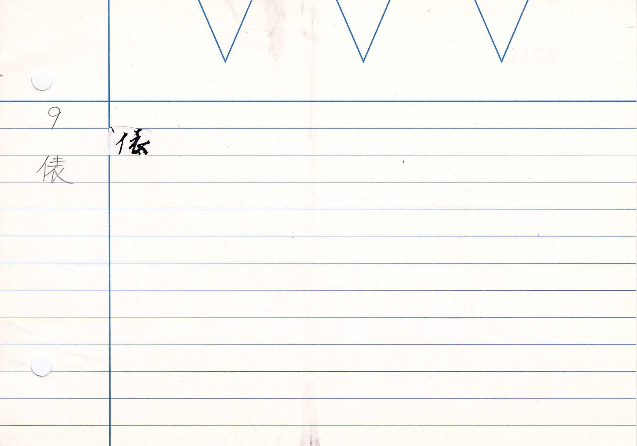 64_華嚴信種義(明惠自筆)/cards/0011.jpg